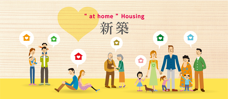 at home Housing|新築