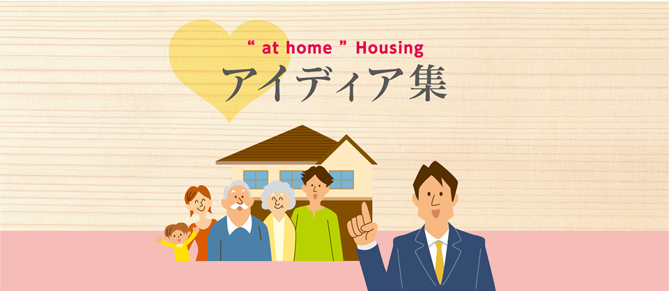 at home Housing|アイディア集
